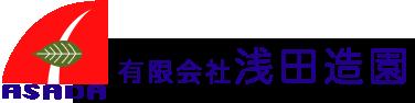有限会社浅田造園|西条市 造園・エクステリア