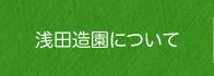 浅田造園について